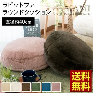 円座クッション 直径40cm 円形 ドーナツ型 座布団 パピヨン