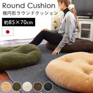 クッション ラウンドクッション 直径90cm 大きい 丸型 円形 日本製 フリース生地 フロアクッシ...