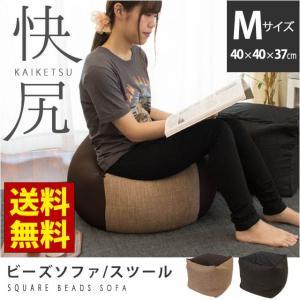 ビーズクッション Mサイズ 40×40×37cm 一人掛けソファ スツール ビーズソファ|futon