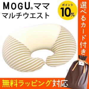 MOGU モグ ビーズクッション ママ マルチウエスト 日本製 授乳枕|futon