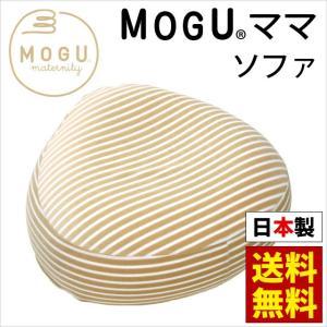 MOGU モグ ビーズクッション ママ ソファ 日本製 クッションソファー|futon