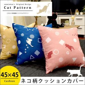 クッションカバー ねこ柄 45×45cm 正方形 こだわり安眠館オリジナル カバー|futon