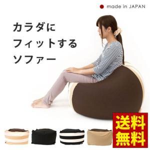 カラダにフィットするソファ 60×60×40cm 日本製 ビーズクッション 一人掛けソファ ビーズソファ|futon