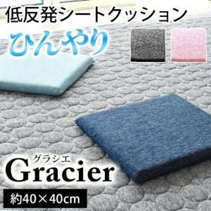 接触冷感 低反発クッション 40×40cm ひんやり涼感 シートクッション グラシエ4|futon
