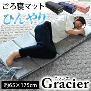 接触冷感 ごろ寝マット 65×175cm ひんやり涼感 お昼寝マット 長座布団 マイラグ グラシエ4|futon