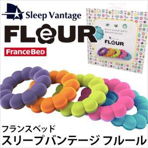 フランスベッド スリープバンテージ フルール ドーナツ型 ビーズクッション 万能クッション 枕 ギフト箱入り