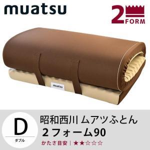 ムアツ布団 ダブル 2フォーム90 厚み8cm 90ニュートン 昭和西川 日本製 ムアツ敷き布団|futon