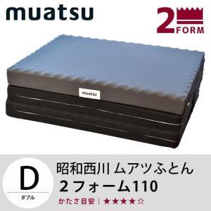 ムアツ布団 ダブル 2フォーム110 三つ折り 厚み9cm 硬め110ニュートン 昭和西川 日本製 ムアツ敷き布団|futon