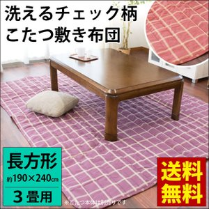 こたつ敷き布団 長方形 3畳 190×240cm チェック柄 洗えるラグ ウォッシャブル ラグマット|futon