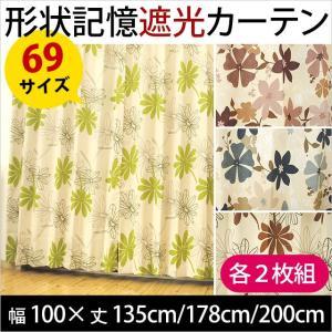 遮光カーテン フラワー柄 幅100cm×丈135cm/178cm/200cm 2枚組|futon