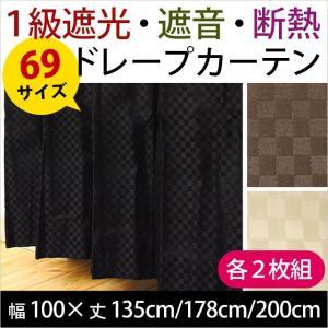 1級遮光カーテン 遮音 断熱 ユーゴ 幅100cm×丈135cm/178cm/200cm 2枚組|futon