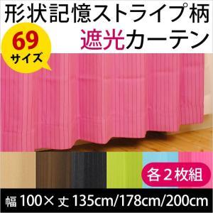遮光カーテン エクセル 幅100cm×丈135cm/178cm/200cm 2枚組|futon