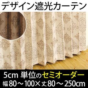 遮光カーテン セミオーダーカーテン 幅80〜100cm 丈80〜250cm 1枚単品|futon