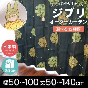 ジブリ セミオーダーカーテン 幅50〜100cm 丈50〜140cm 1枚単品 日本製 遮光 形状記憶 ウォッシャブル futon