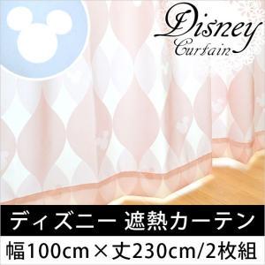 ディズニー 遮熱カーテン 幅100cm×丈230cm 2枚組 ミッキー/ウェーブ 日本製|futon