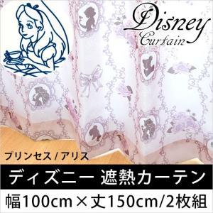 ディズニー 遮熱カーテン プリンセス/アリス 幅100cm×丈150cm 2枚組 日本製