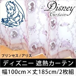 ディズニー 遮熱カーテン プリンセス/アリス 幅100cm×丈185cm 2枚組 日本製