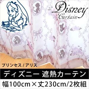 ディズニー 遮熱カーテン プリンセス/アリス 幅100cm×丈230cm 2枚組 日本製