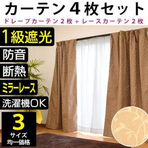 カーテン セット 4枚セット 遮光1級 断熱 防音 幅100cm 遮光カーテン&ミラーレースカーテン|futon