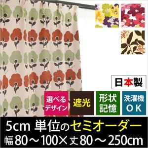 遮光カーテン セミオーダーカーテン 幅80〜100cm 丈80〜250cm 1枚単品 日本製|futon