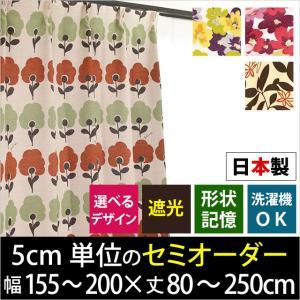 オーダーカーテンよりお手軽に♪防炎タイプやデザインカーテンも選べるドレープカーテンが、なんと5cm単...