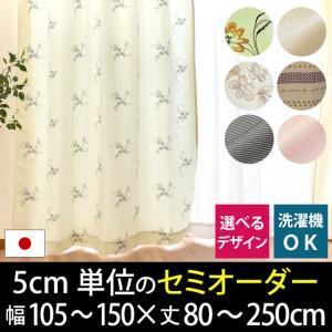 セミオーダーカーテン 幅105〜150cm 丈80〜250cm 1枚単品 日本製 遮光も選べる カーテンの写真