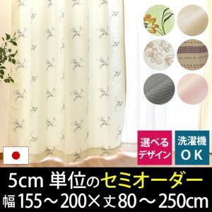 セミオーダーカーテン 幅155〜200cm 丈80〜250cm 1枚単品 日本製 遮光も選べる カーテンの写真