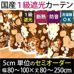 遮光カーテン セミオーダーカーテン 幅80〜100cm 丈80〜250cm 1枚単品 日本製 futon