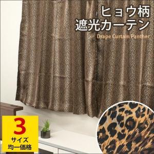 遮光カーテン ヒョウ柄 ドレープカーテン 幅100cm 丈135cm 丈178cm 丈200cm 各2枚組 パンサー|futon