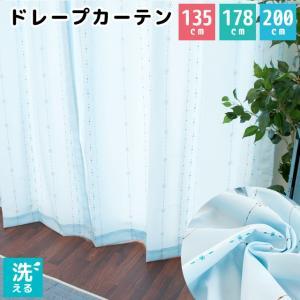 光を取り入れる、爽やかなカラーのドレープカーテン。  シンプルながらも刺繍ときらめくスパンコールがお...