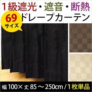 1級遮光カーテン 遮音 断熱 ユーゴ 幅100cm×丈85〜250cm 1枚単品|futon