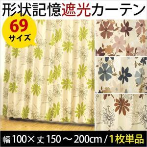 遮光カーテン フラワー柄 幅100cm×丈150〜200cm 1枚単品|futon