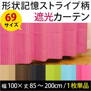 遮光カーテン エクセル 幅100cm×丈85〜200cm 1枚単品|futon