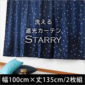 遮光カーテン 星柄 幅100cm×丈135cm 2枚組 既製ドレープカーテン スターリー|futon