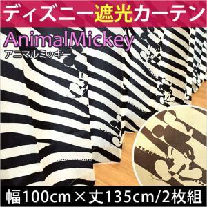 カーテン ディズニー Disney 遮光カーテン 幅100cm×丈135cm 2枚組 アニマルミッキ...