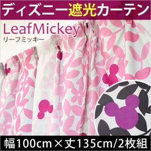 カーテン ディズニー Disney 遮光カーテン 幅100cm×丈135cm 2枚組 リーフミッキー