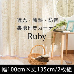 遮光カーテン 幅100cm×丈135cm 2枚組 裏地付き2重ドレープカーテン ルビー