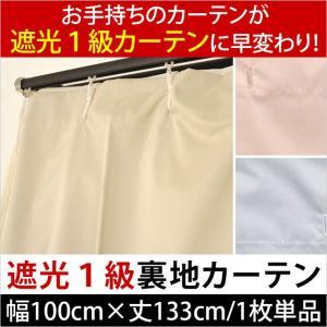 遮光カーテン 後付け裏地カーテン 幅100cm×丈133cm 1枚単品 フリーカット futon
