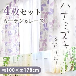 カーテン セット 4枚セット 幅100×丈178cm ドレープカーテン&ミラーレースカーテン|futon
