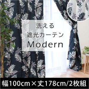 遮光カーテン 幅100cm×丈178cm 2枚組 モダン リーフ柄 ドレープカーテン|futon