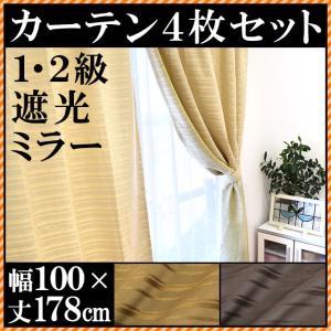 カーテン セット 4枚セット 遮光 幅100×丈178cm 遮光カーテン ミラーレースカーテン|futon