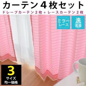 カーテン セット 4枚セット おしゃれ 幅100cm ドレープカーテン ミラーレースカーテン|futon
