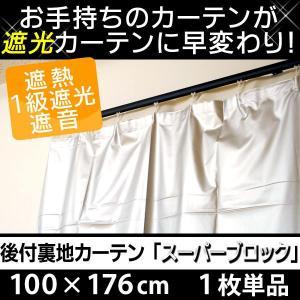遮光カーテン 遮音 断熱 後付け裏地カーテン 幅100cm×丈176cm 1枚単品 フリーカット