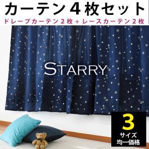 カーテン セット 4枚セット 遮光 幅100×丈200cm 遮光カーテン ミラーレースカーテン|futon