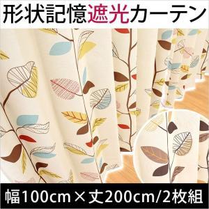 遮光カーテン 幅100cm×丈200cm 2枚組 日本製 ドレープカーテン リトラ|futon
