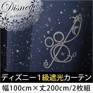 ディズニー遮光カーテン ミッキー/ラメプリント 幅100cm×丈200cm 2枚組 日本製|futon