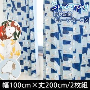 カーテン スヌーピー 幅100cm×丈200cm 2枚組 形状記憶 ドレープカーテン