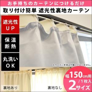 遮光カーテン 後付け裏地カーテン 幅150cm用 1枚単品 futon