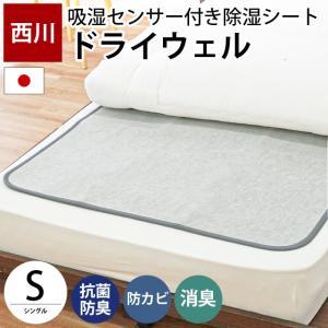 除湿シート 東京西川 ドライウェルプラス シングル 日本製 抗菌 防臭 消臭 除湿マット 湿気取りシート|futon
