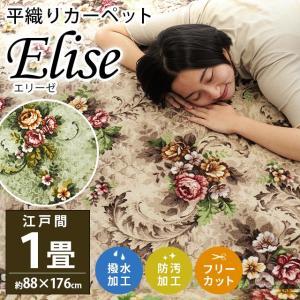 カーペット 1畳 絨毯 ベルギー製 撥水 フリーカット エリーゼ 江戸間 88×176cm|futon